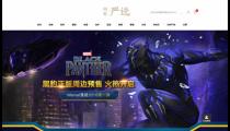 超级英雄电影《黑豹》火爆上映,网易严选开售官方周边
