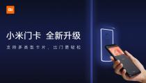 """小米业界首发虚拟门卡功能 深化""""AI+IoT""""布局"""