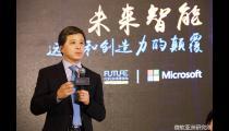 洪小文:下个十年,AI应用将成兵家必争之地