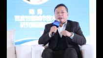 陈勇:建设城市人工智能体系 推动产业经济可持续发展