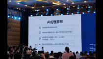 李彦宏谈AI伦理原则 承诺百度简单搜索永远没有广告