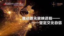 中影光峰以创新科技缔造中国电影放映新名片
