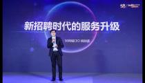 58同城2018中国雇主品牌盛典揭幕 引领招聘行业升级趋势