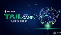 好未来AI Lab联合清华计算机系  为行业培养AI+教育人才