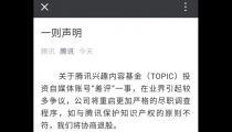 晨讯 | 三星被判向苹果赔偿5.39亿美元;今日头条在微信号发文怼腾讯:称被区别对待