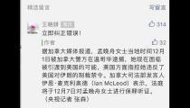 央视:加拿大司法部称7日对孟晚舟进行保释听证