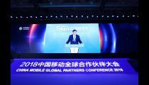 中国移动尚冰:将设立首期100亿元5G联创产业基金