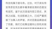 """百度回应""""李彦宏小三""""传闻:纯属子虚乌有 已报案"""