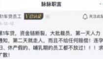 """""""第1车贷""""被曝资金链断裂裁员70% 曾获黄晓明投资"""