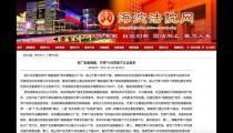 芒果TV诉百度不正当竞争 索赔300万元