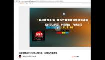 腾讯管家回应提示今日头条含诈骗信息:含赌博内容