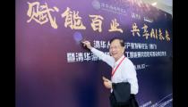 捷通华声支持清华人工智能产业发展论坛(厦门)成功举办