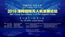 无人机百人会--中国·溧阳国际无人机发展论坛召开在即