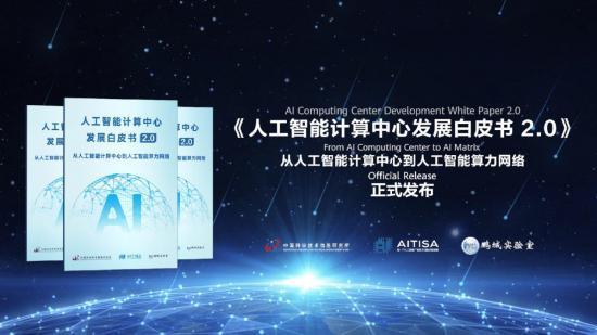 人工智能算力网络:独属中国的AI产业发展杀手锏