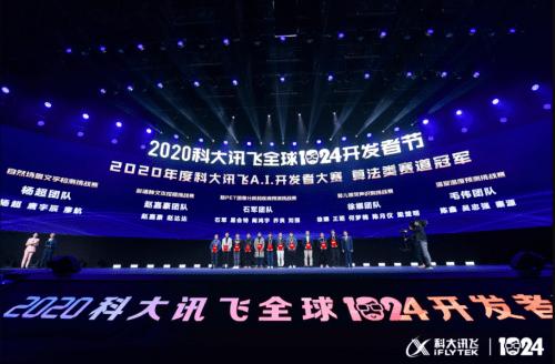 AI行业盛宴!科大讯飞全球1024开发者节正式开幕:亮点多多