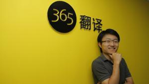 互联网翻译行业先行者 365翻译创始人--刘禹